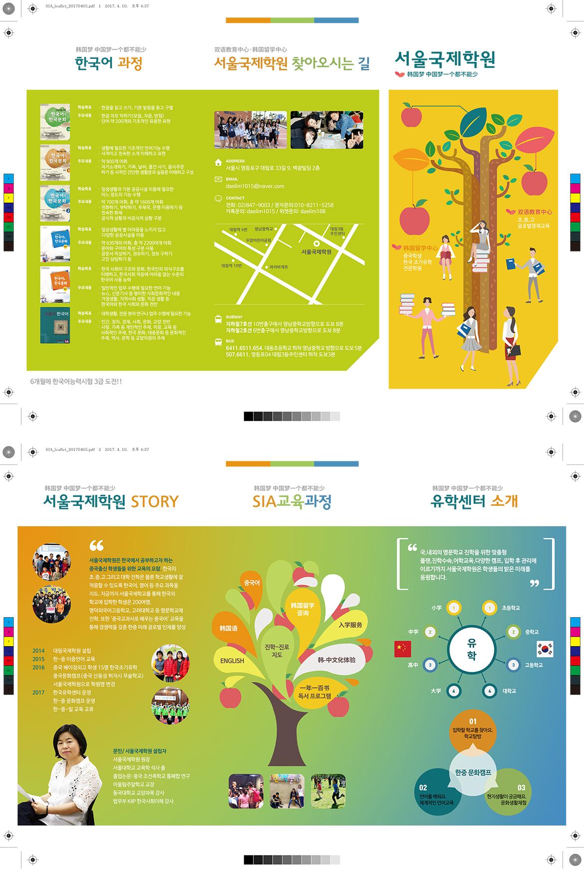 SIA_leaflet_20170405